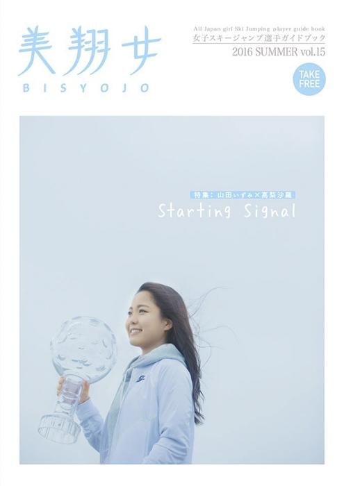 Woman-SkyJumpBisyojyo_2