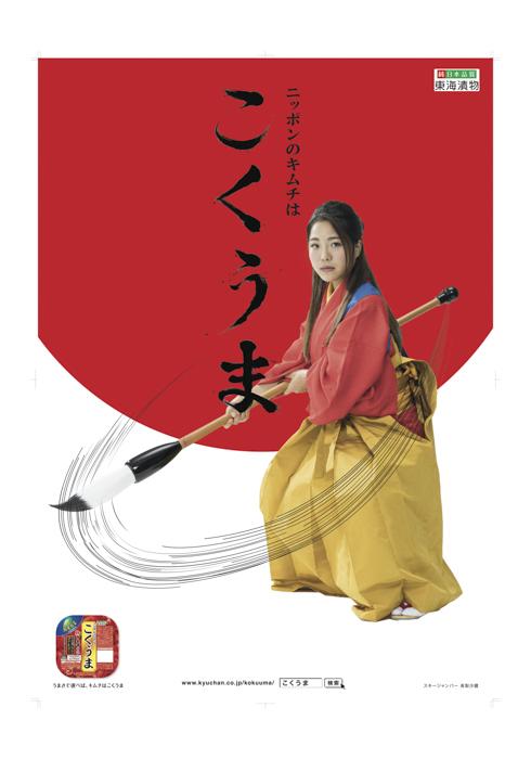 SaraTakanashi_3