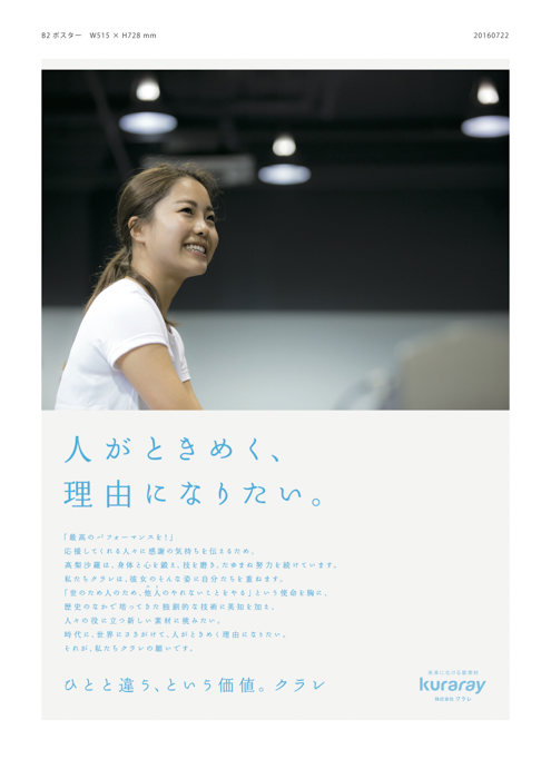 SaraTakanashi_03